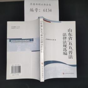"""山东省""""五五""""普法法律法规选编"""