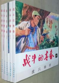 精品连环画:战斗的青春 1--5(套装 共五册)定价28元