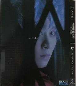 2046(BD50珍藏版)