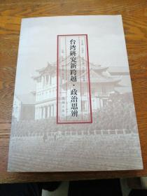 台湾研究新跨越:政治思辨