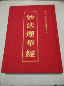 妙法莲华经 (姚秦三藏法师鸠摩罗什奉诏译) 16开精装
