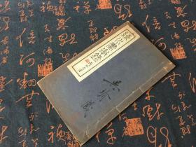 民国线装《练水画征录》上海乡邦文献