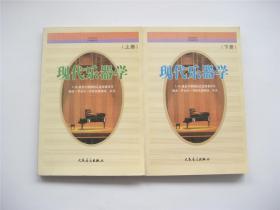 现代乐器学(上下)全2册