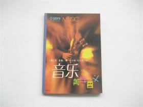 音乐美学要义   1版1印2.1千册