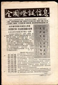 32开报纸:《全国灯谜信息》总第52期【有装订眼,品如图】