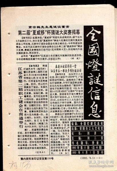32开报纸:《全国灯谜信息》总第48期【有装订眼,品如图】