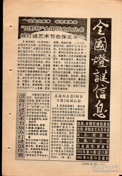32开报纸:《全国灯谜信息》总第53期【有装订眼,品如图】