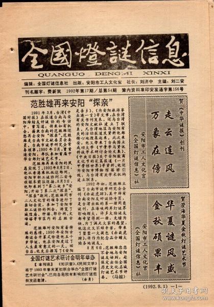 32开报纸:《全国灯谜信息》总第54期【有装订眼,品如图】