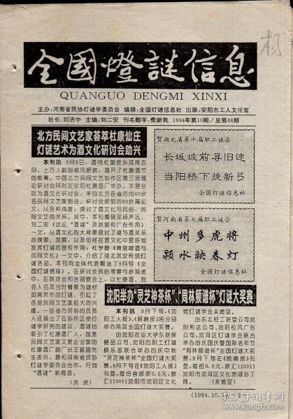 32开报纸:《全国灯谜信息》总第88期【有装订眼,品如图】