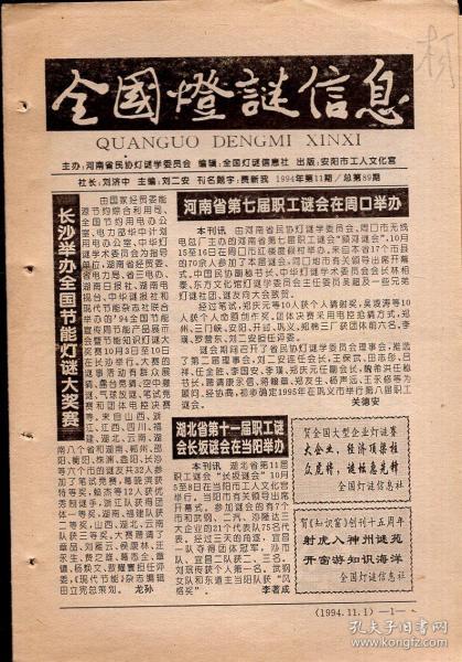 32开报纸:《全国灯谜信息》总第89期【有装订眼,品如图】