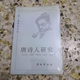 唐诗人研究