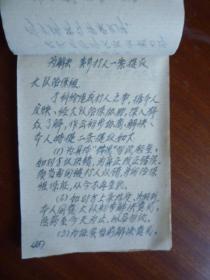 1981年手写本(向四明公社党委、治保控诉地主长子的妻子打人事件【空白26张】