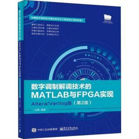 正版   数字调制解调技术的MATLAB与FPGA实现 Altera/Verilog版(第2版)杜勇电子工业出版社9787121386435计算机与互联网 书籍 新华书店旗舰店官网