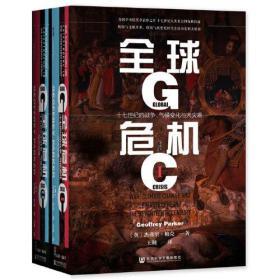 甲骨文丛书·全球危机:十七世纪的战争、气候变化与大灾难(套装全2册)