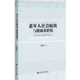 老年人社会隔离与健康老龄化