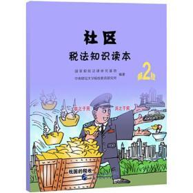 库存书 社区税法知识读本第2版