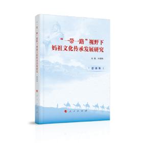 """""""一带一路""""视野下妈祖文化传承发展研究(欧美卷)"""