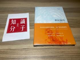 """微阅读大系·林贤治人文精品:世纪流向(他是一块精神的""""硬骨头""""。——置身于一个颓败的时代,让我们读一读林贤治吧!)"""