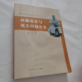 西藏历史与现实问题论集