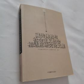 藏传佛教与社会主义社会相适应研究论文集.第一辑