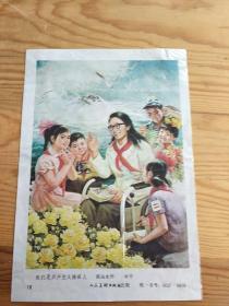我们是共产主义接班人,文革年画,用塑料袋封,