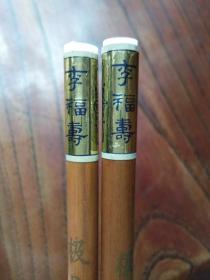 """七八十年代北京市制笔厂生产的""""李福寿""""牌极品狼毫笔两支,品好包快递发货。"""