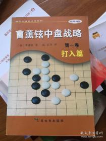 曹薰铉中盘战略(第一,二卷)·攻击篇——韩国围棋畅销书系列