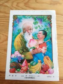 好孩子,天津杨柳青画社,年画,用塑料袋封