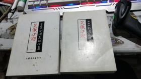 评点本金庸武侠全集:笑傲江湖(1.2)