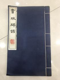书林碎录(古籍善本鉴定收藏, 版本目录学工具书)