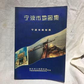 宁波市地图集 (一版一印,1998年版)