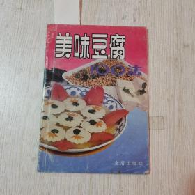 美味豆腐【有划线】