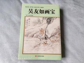 吴友如画宝(巨厚)