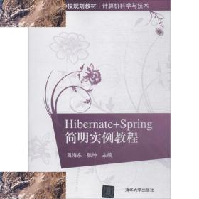 【!现货】Hibernate+Spring简明实例教程(21世纪高等学校规划教
