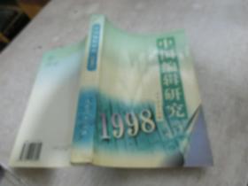 中国编辑研究 (1998)     库2