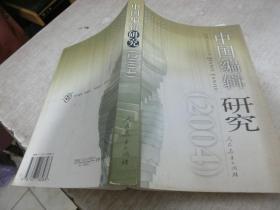 中国编辑研究2004     库2