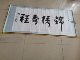 中国书法家协会会员 湖南省著名书法家杨永伦先生书法 内容极好,适合送人
