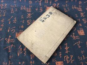 清 光绪19年木木活字本《儒门法语》一厚册全