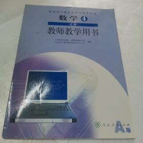 普通高中课程标准实验教科书数学4必修(A版)教师 教学用书