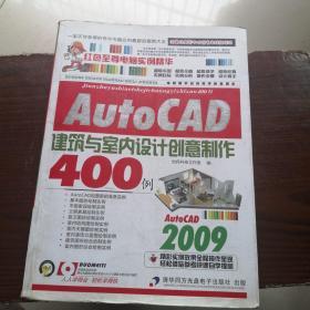 AutoCAD2009建筑与室内设计创意制作400例