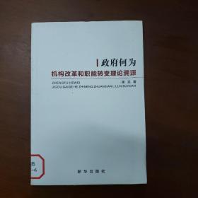 政府何为 : 机构改革和职能转变理论溯源