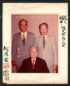 民国陆军总司令 何应钦签名照片 原版老照片,贵州乡贤影像手迹文献