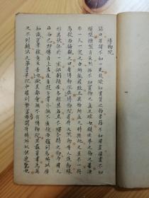 MJ·民国·书法精写·手稿·《博物志》·一厚册全·款自鉴·详见书影·品相极佳