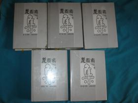 楚图南集(精装全五册)