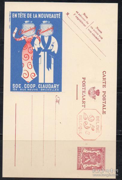 比利时广告邮资片,服装服饰
