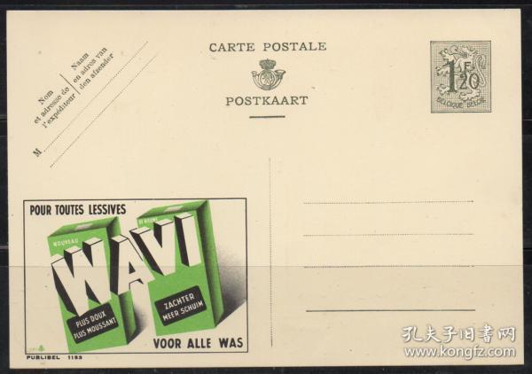 比利时广告邮资片,胶带、粘合剂