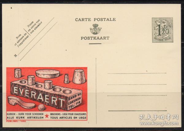 比利时广告邮资片,木制品,鞋子等各种工业工艺使用