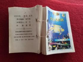 怀旧收藏台历日历《2002生活小百科》 尺寸13*10cm