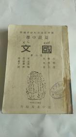 遵照部颁课程标准编辑-高级中学:国文(第六册)民国35年出版