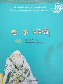 藏译中国传统文化经典丛书《老子》藏文版